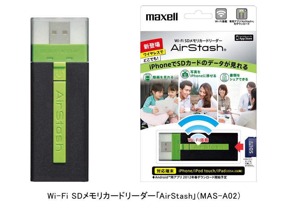 AirStash