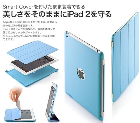 サンワサプライiPad2専用ケース