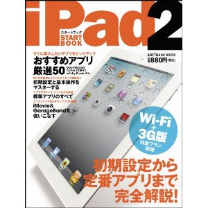 iPad2スタートブック