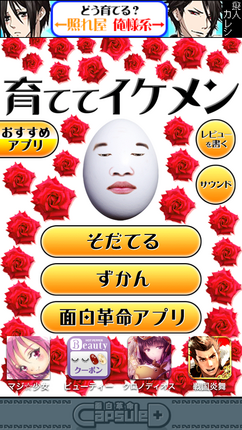 育ててイケメン(公式アプリ)