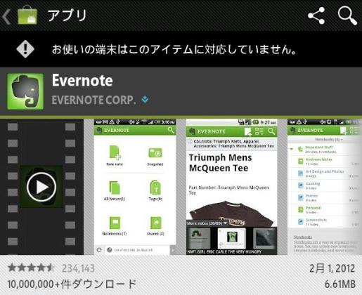 Evernote3.5.1