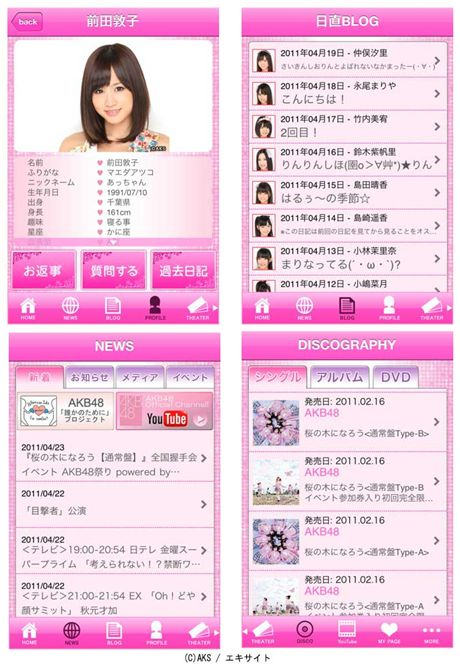 AKB48公式アプリ