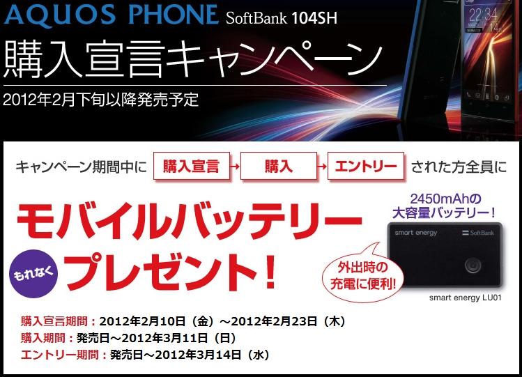 AQUOS PHONE 104SH