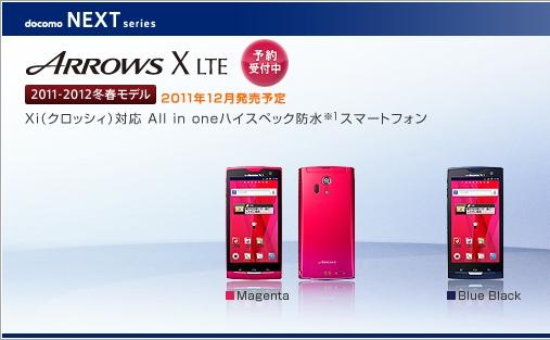 ARROWS X LTE