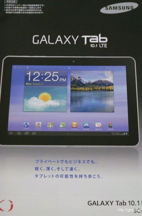 GalaxyTab10.1 SC-01D