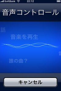 音声コントロール_R.jpg