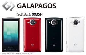 GALAPAGOS 003SH_R.jpg