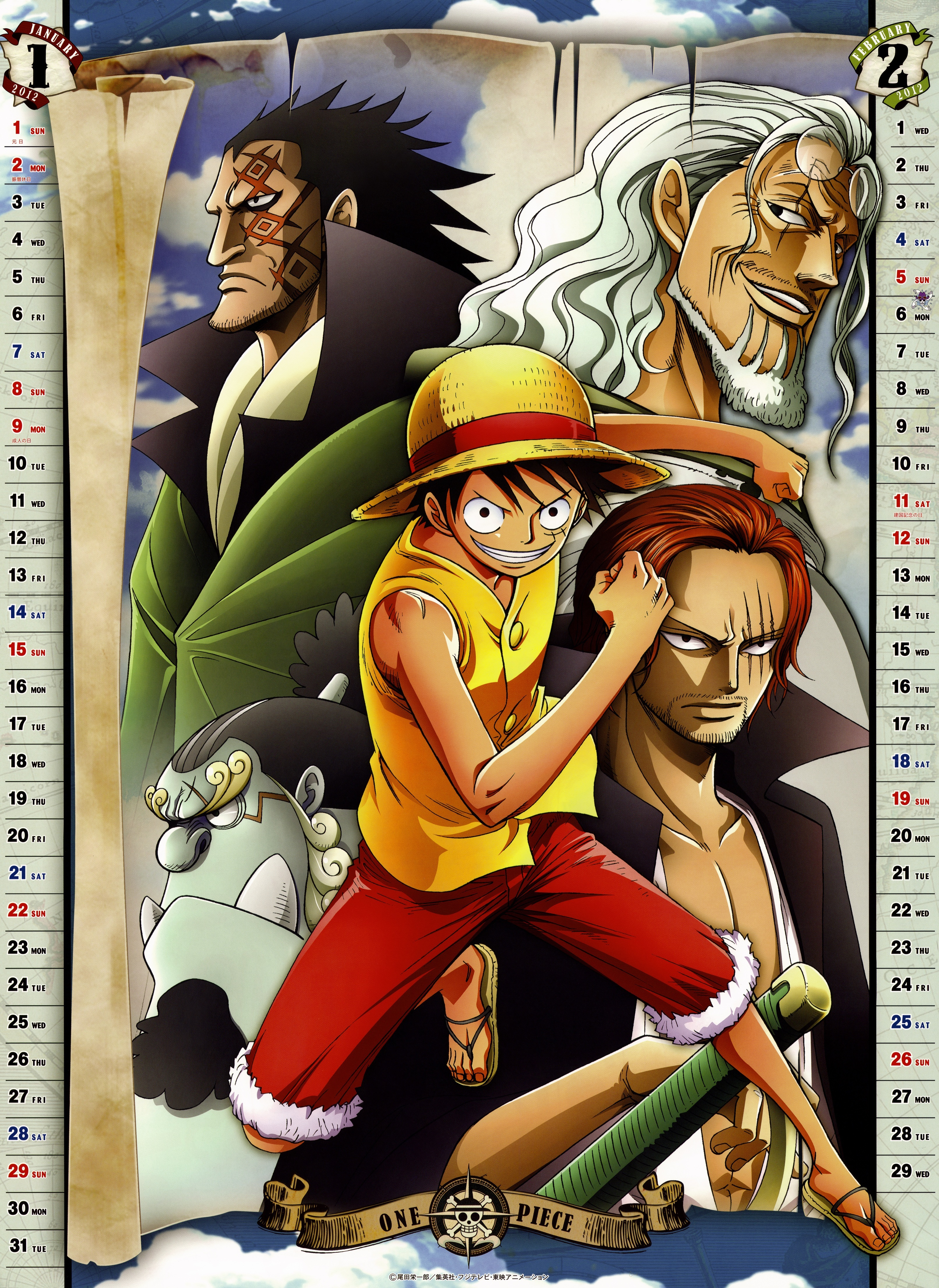 Onepiece ワンピース の2012年カレンダー壁紙 2012年1月と2月の