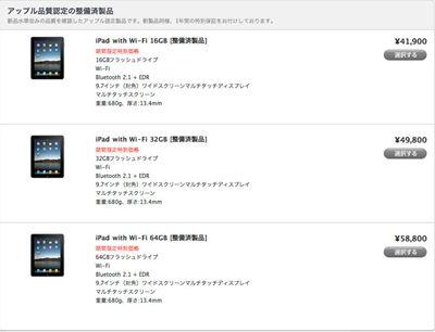 iPad期間限定特別価格1月_R.jpg