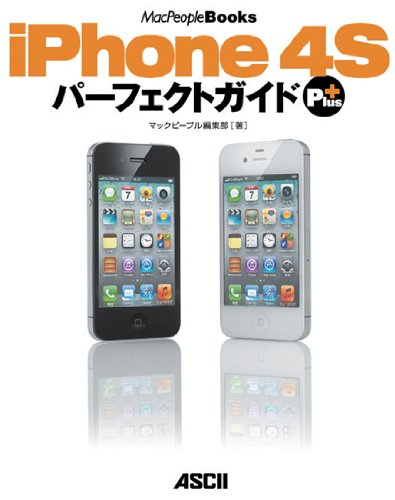 iPhone 4S パーフェクトガイド Plus.jpg