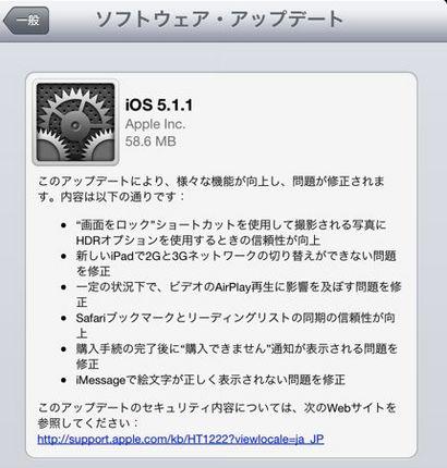 iOS5.1.1