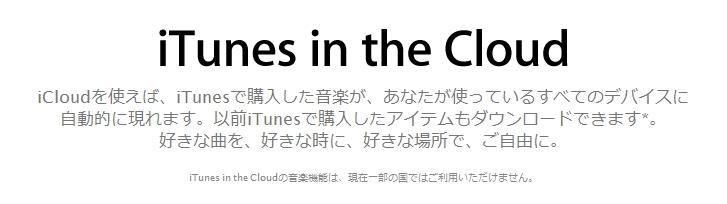 iTunes10.5