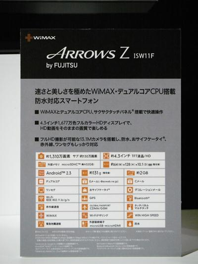 ARROWS Z ISW11F 富士通東芝