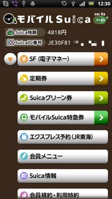 Android モバイルSuica