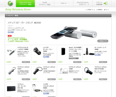 Sony Ericsson Store