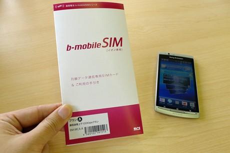 イオン専用b-Mobile SIM