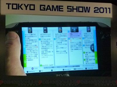 Sony PS vita(ヴィータ)