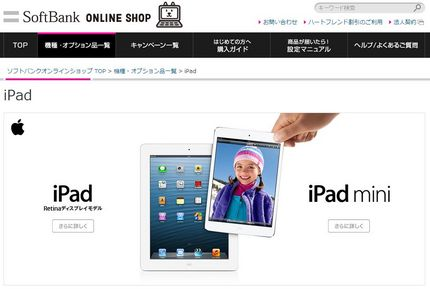 ipad Wi-Fi + Cellular
