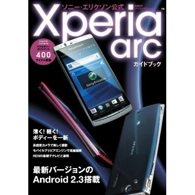 Xperia arc公式ガイドブック